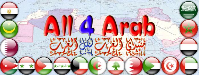 شبكة منتديات  كل العرب