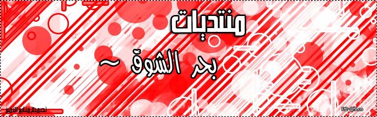 منتديـآآت بحر الشوق ~ ,,