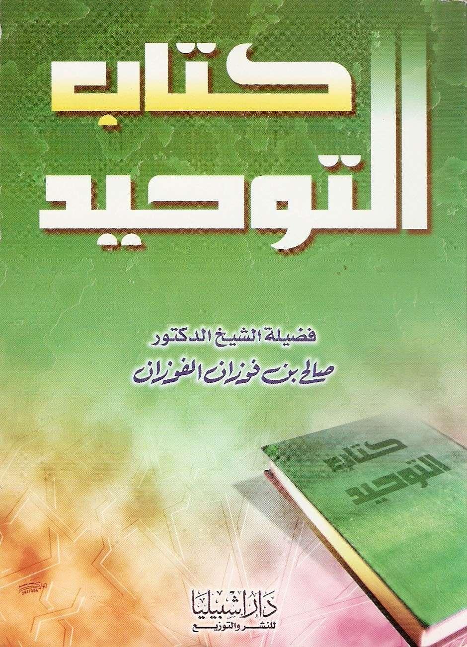 شرح كتاب التوحيد صالح العصيمي pdf