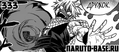 Скачать Манга Fairy Tail 333 / Manga Хвост Феи 333 глава онлайн