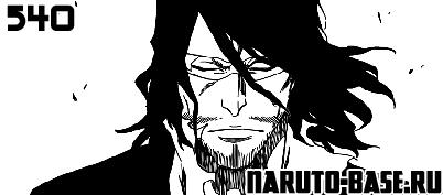 Скачать Манга Блич 540 / Bleach Manga 540 глава онлайн