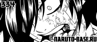 Скачать Манга Fairy Tail 334 / Manga Хвост Феи 334 глава онлайн