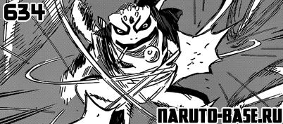 Скачать Манга Наруто 634 / Naruto Manga 634 глава онлайн