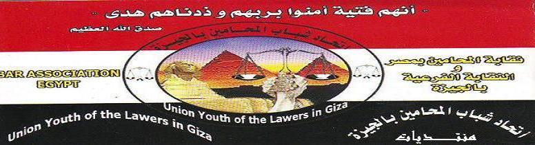 منتدي عبد الله ابو ريه المحامي لخدمة رجال القانون الواقف