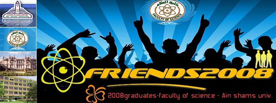 friends2008