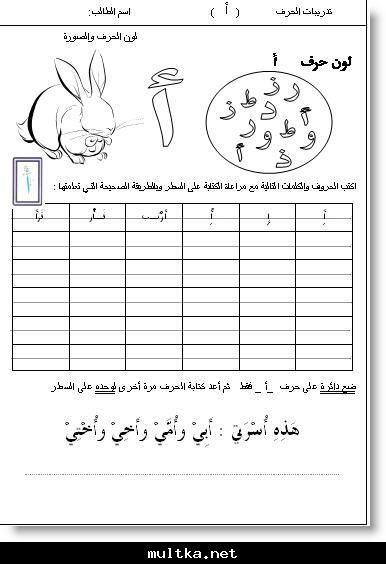 أوراق عمل في اللغة العربية جاهزة
