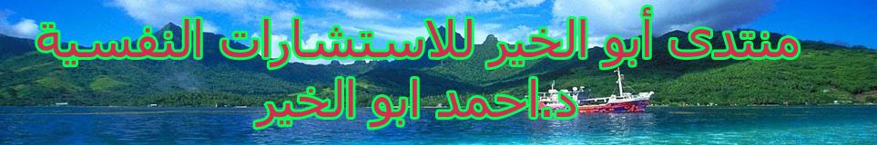 ( منتدى ابو الخير الاسلامى والاستشارات النفسية)