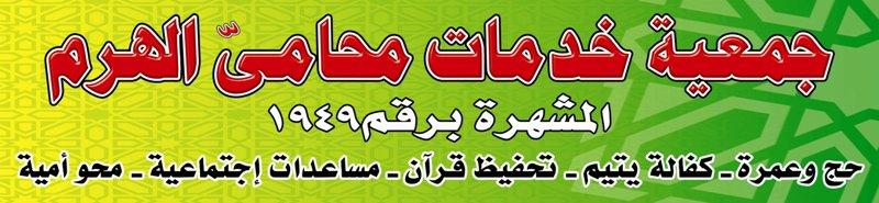 جمعية خدمات محامي الهرم