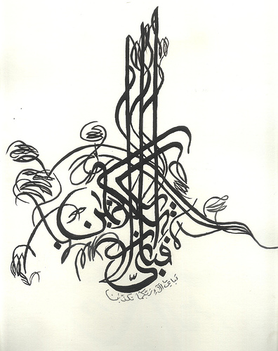 Gallery of Arabic Calligraphy