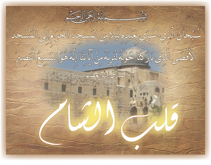 منتدى قلب الشام