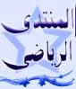 المنتدى الرياضة الجزائرية و العربية