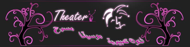الفنون المسرحية و الموسيقى kHaLeD aHmad aLsAyEd