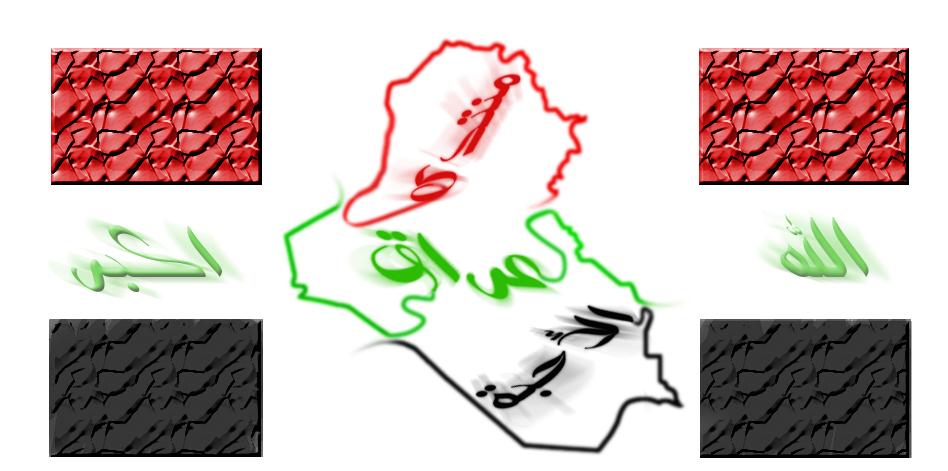 منتدى عراق الاحبة
