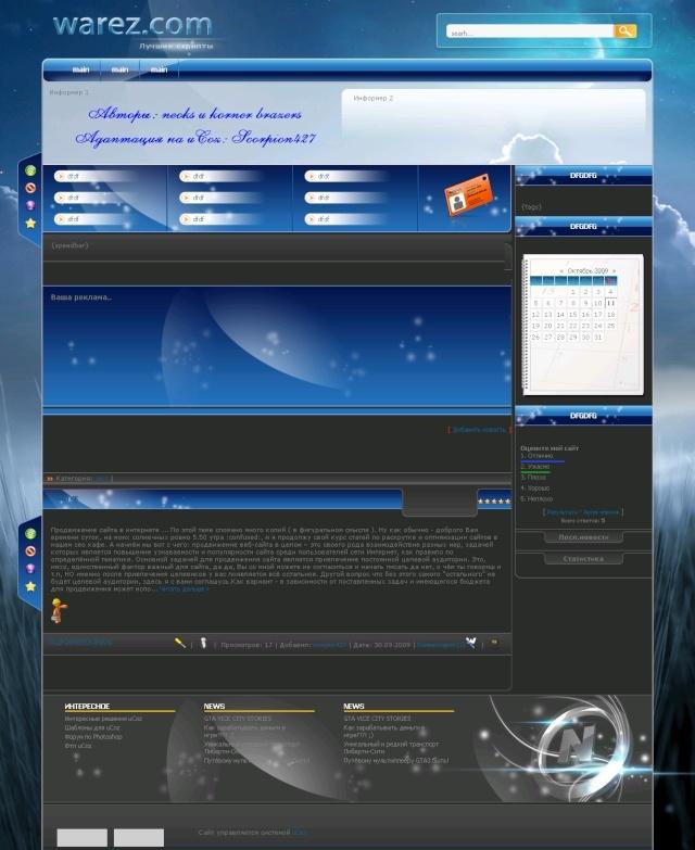 Название шаблона: neoks warez ver.2.5.2 (День и ночь) В браузерах: во всех