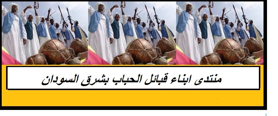 منتدى ابناء قبائل الحباب بشرق السودان