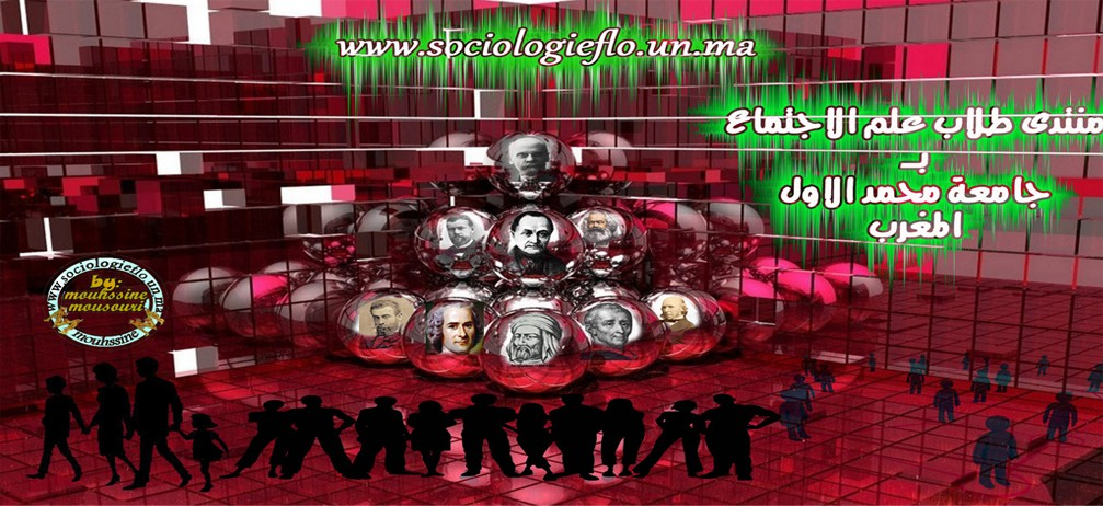 sociologie-oujda