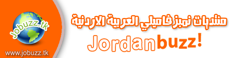 منتديات نمبز فاميلي العربيه الاردنية JordaN-BuzZ ™