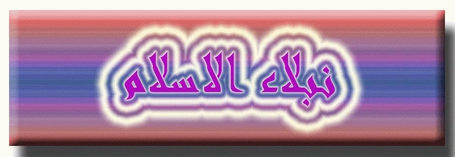 نبلاء الاسلام