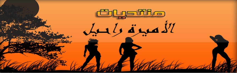 المنتدى الرسمي لشبكة النسر السوري