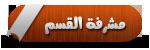مشرفة قسم الصحفي/ة الناجح/ة
