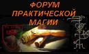 ФОРУМ ПРАКТИЧЕСКОЙ МАГИИ РУН