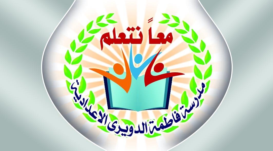 مدرسة فاطمة الدويرى الإعدادية بالمحروسة