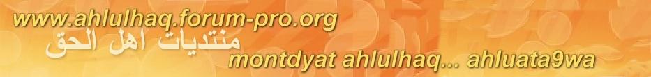 منتديات اهل الحق
